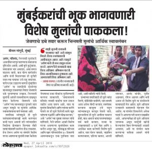 Article in Loksatta paper